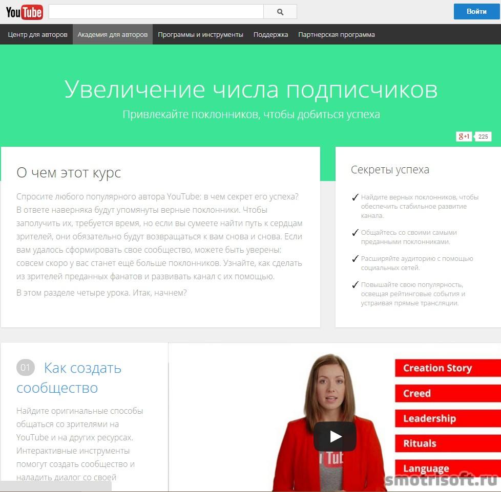 Как улучшить свой youtube канал — советы от YouTube (16)