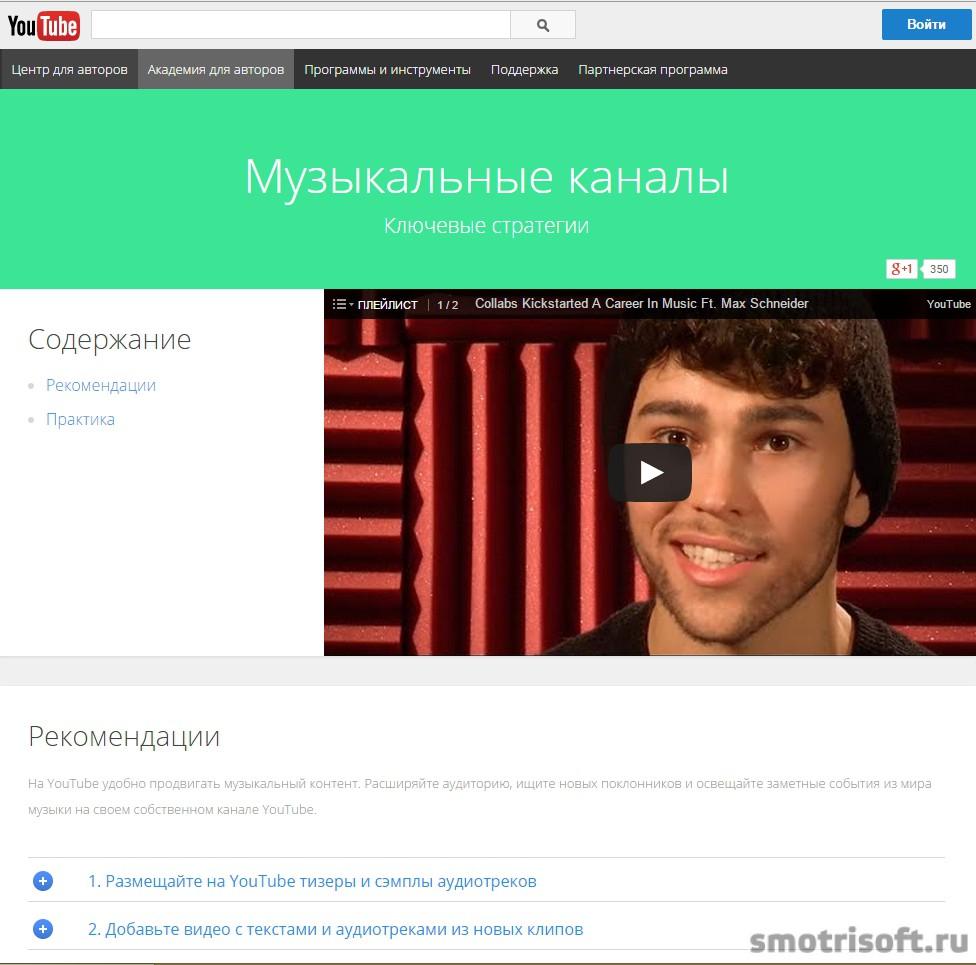 Как улучшить свой youtube канал — советы от YouTube (17)