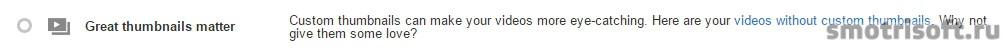 Как улучшить свой youtube канал — советы от YouTube (20)
