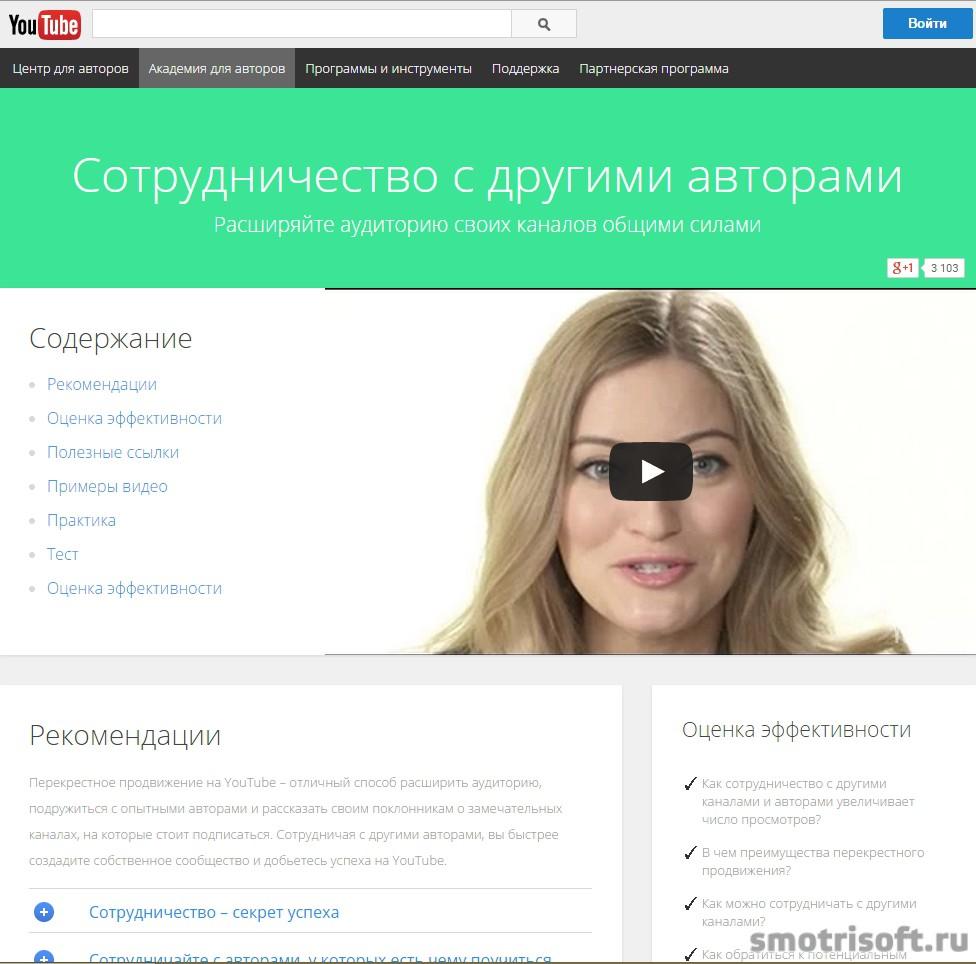 Как улучшить свой youtube канал — советы от YouTube (8)