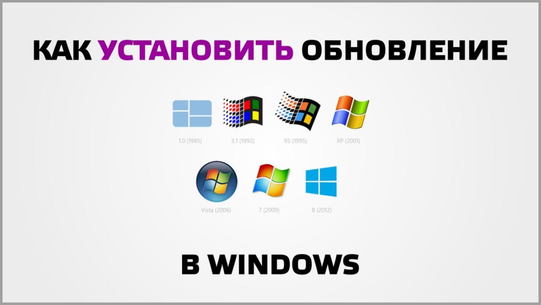 Как установить обновление на Windows
