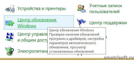 Как установить обновление на Windows (6)