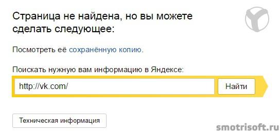 Как заблокировать ВКонтакте (18)