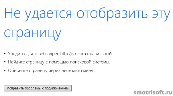 Как заблокировать ВКонтакте (19)