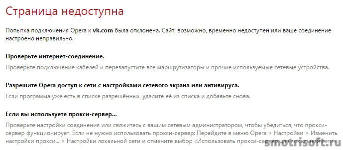 Как заблокировать ВКонтакте (20)