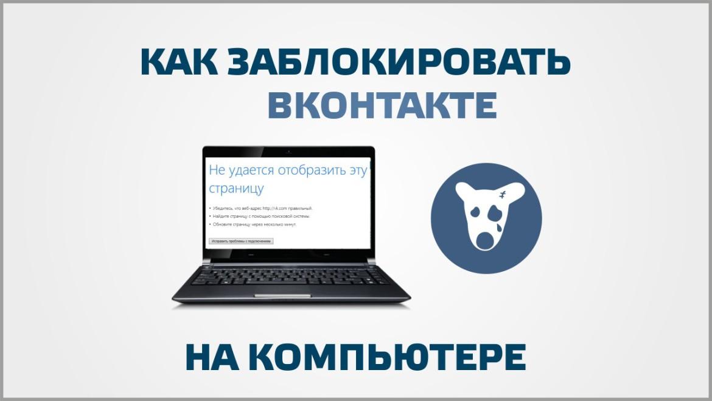 Как заблокировать ВКонтакте на компьютере