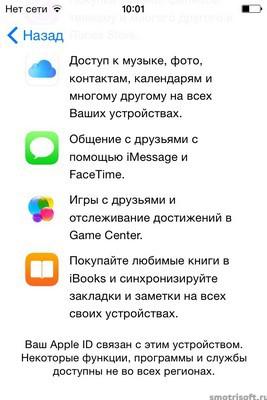 Настройка айфона (10)
