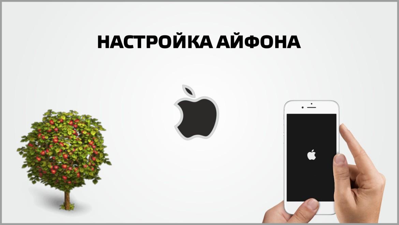Как настроить айфон