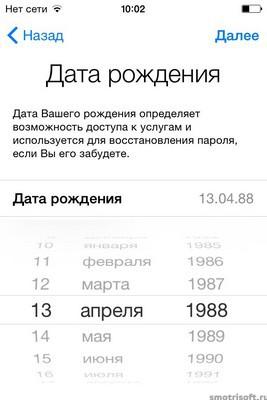 Настройка айфона (12)