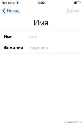 Настройка айфона (13)