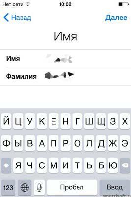 Настройка айфона (14)