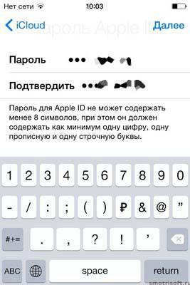 Настройка айфона (22)