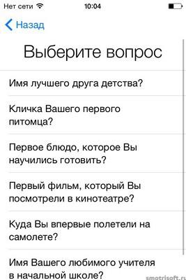 Настройка айфона (24)