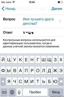 Настройка айфона (25)