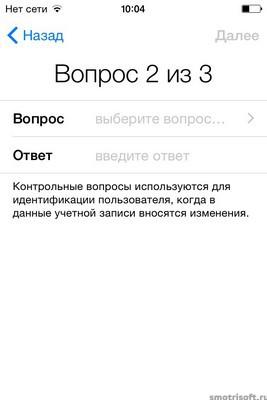 Настройка айфона (26)