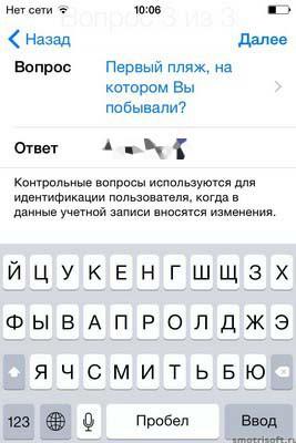 Настройка айфона (28)