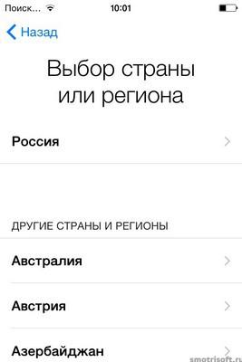 Настройка айфона (3)