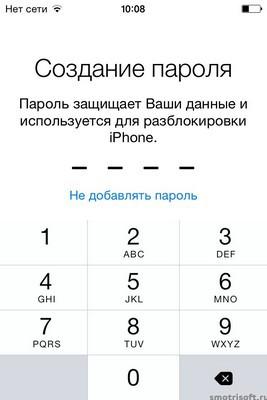Настройка айфона (38)