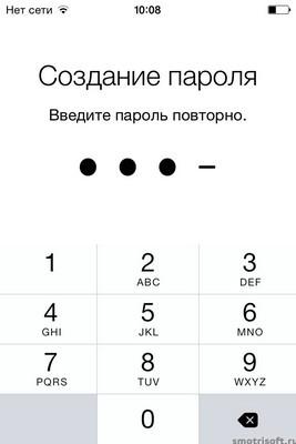 Настройка айфона (39)