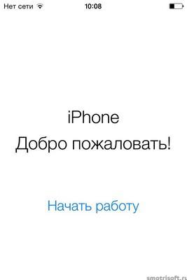 Настройка айфона (42)