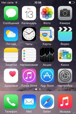 Настройка айфона (43)