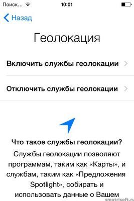Настройка айфона (5)