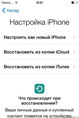 Настройка айфона (7)