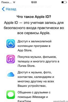 Настройка айфона (9)
