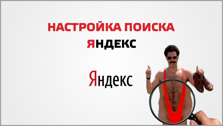 Настройка поиска Яндекс