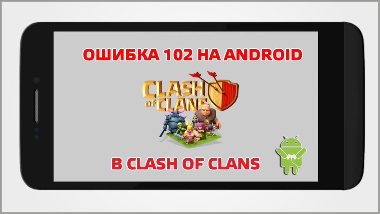 Ошибка 102 на Android в Clash Of Clans