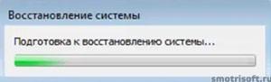 Восстановление системы windows 8 (15)
