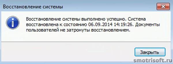 Восстановление системы windows 8 (17)