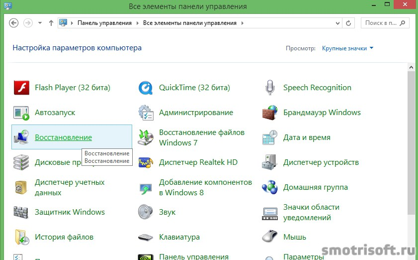 Восстановление системы windows 8 (3)