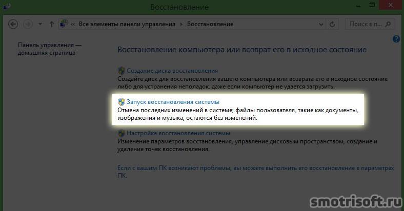 Восстановление системы windows 8 (4)