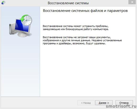 Восстановление системы windows 8 (5)