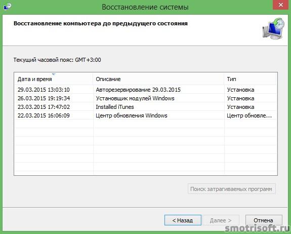 Восстановление системы windows 8 (6)