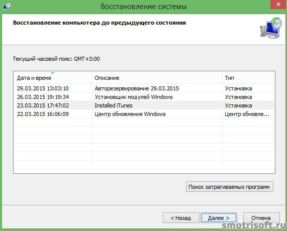 Восстановление системы windows 8 (7)
