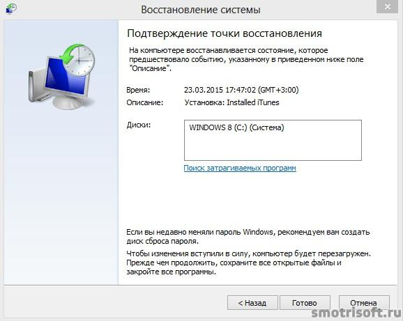 Восстановление системы windows 8 (8)