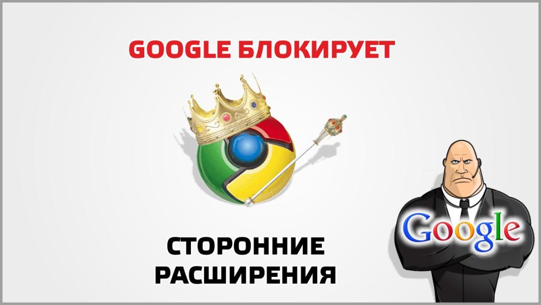 Google блокирует расширения
