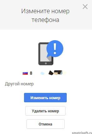 Как сменить номер телефона привязанный к youtube аккаунту (4)