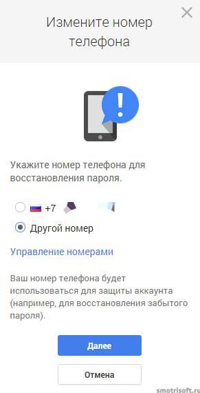 Как сменить номер телефона привязанный к youtube аккаунту (5)
