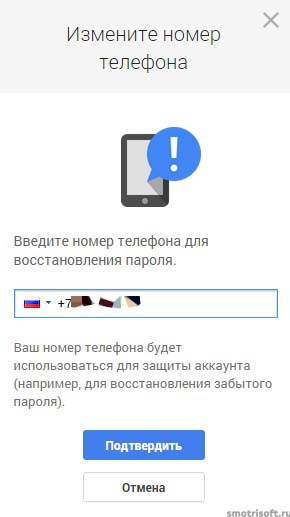 Как сменить номер телефона привязанный к youtube аккаунту (6)