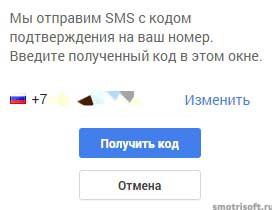 Как сменить номер телефона привязанный к youtube аккаунту (7)