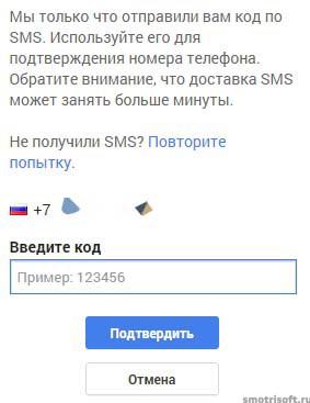 Как сменить номер телефона привязанный к youtube аккаунту (8)