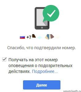 Как сменить номер телефона привязанный к youtube аккаунту (9)
