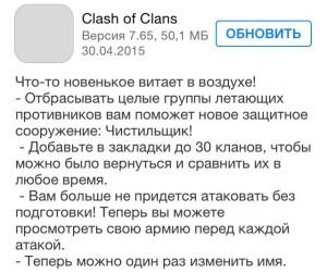 Обновление Clash Of Clans 30.04 (4)