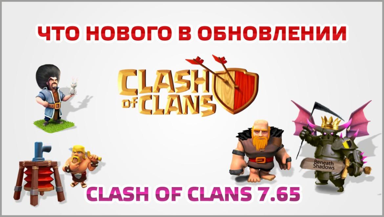 Обновление Clash Of Clans 30.04.2015