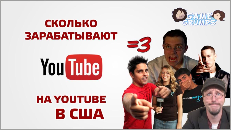 Сколько зарабатывают на youtube в США
