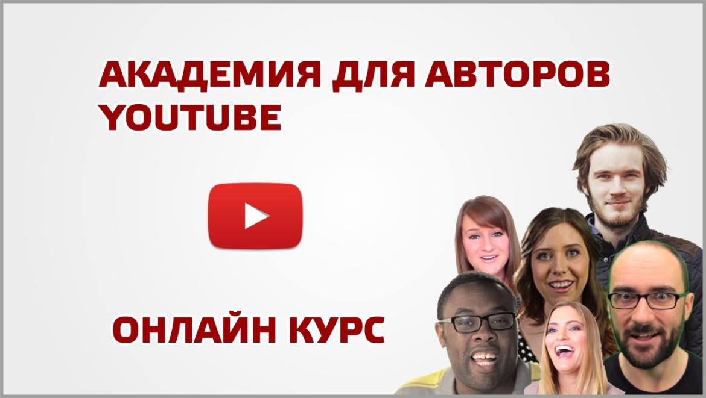 Академия для авторов Youtube - онлайн курс