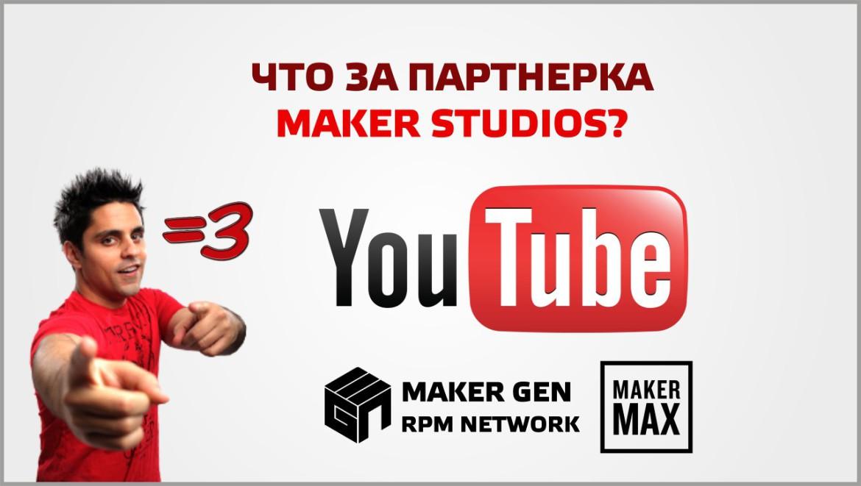 Что за партнерка Maker Studios